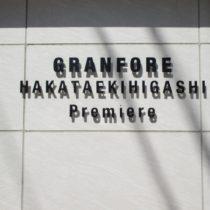 グランフォーレ博多駅東プレミア